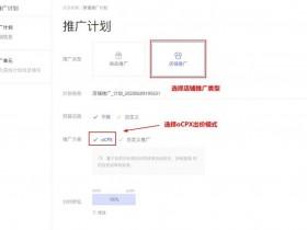 拼多多流量运营利器——店铺推广oCPX!
